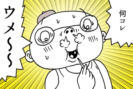 【マンガ】激安マグロを最高のおつまみに変身させる方法【晩酌天国】