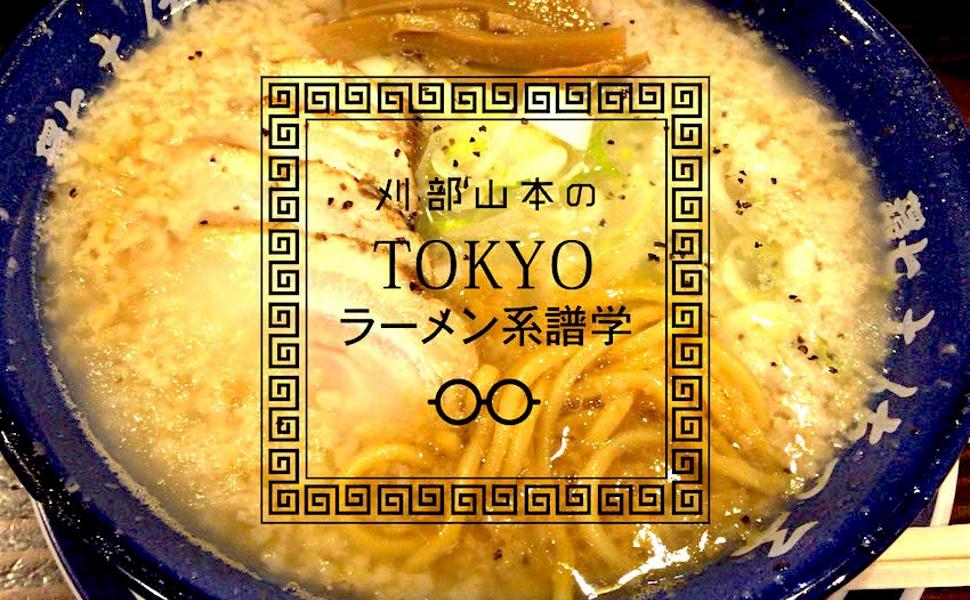 TOKYOラーメン系譜学