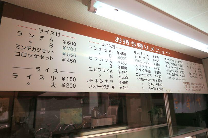 泣け、昭和世代! 成分の半分(以上)は優しさでできている。洋食食堂「ますや」【四条烏丸】