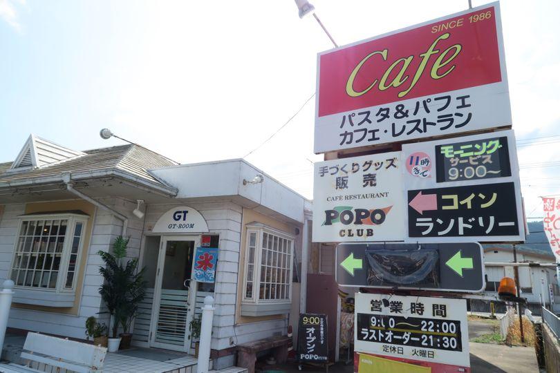 オーナーのサービス精神がすごすぎる! 国道9号線沿いのカフェレストラン「POPO CLUB」【京都・亀岡】