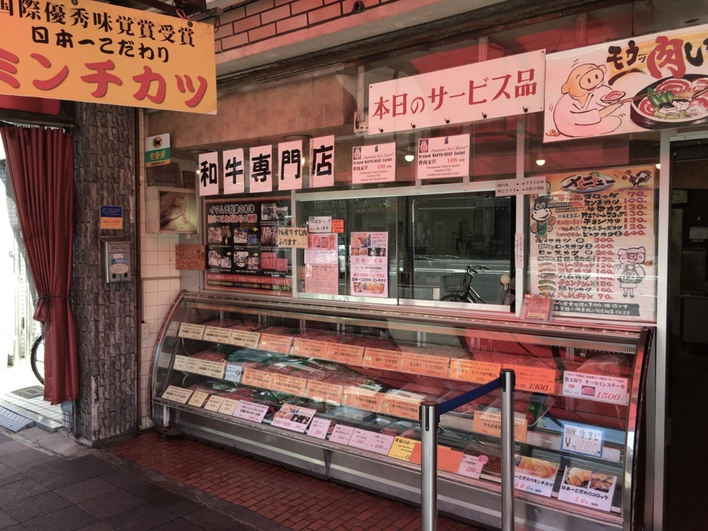 f:id:mesitsu_la:20170910155240j:plain