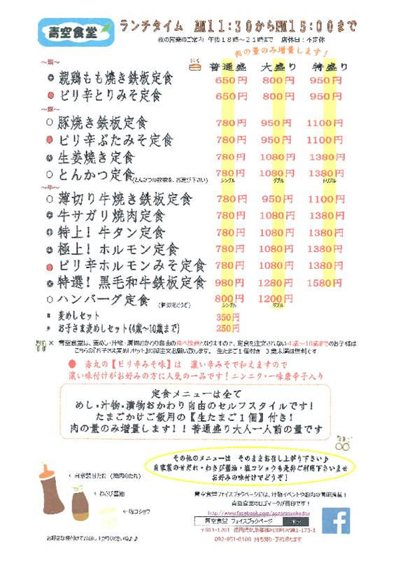 f:id:mesitsu_lb:20151029134208j:plain