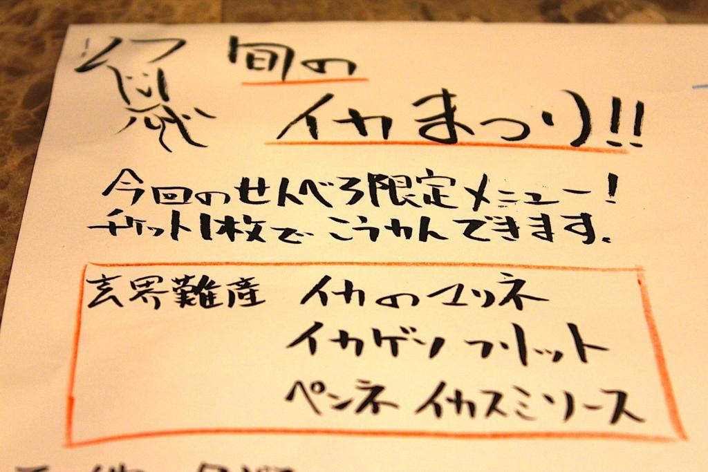 f:id:mesitsu_lb:20160715133939j:plain