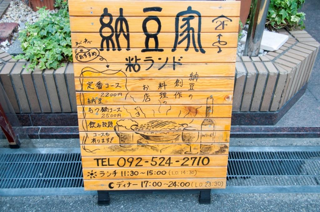 f:id:mesitsu_lb:20160928115627j:plain