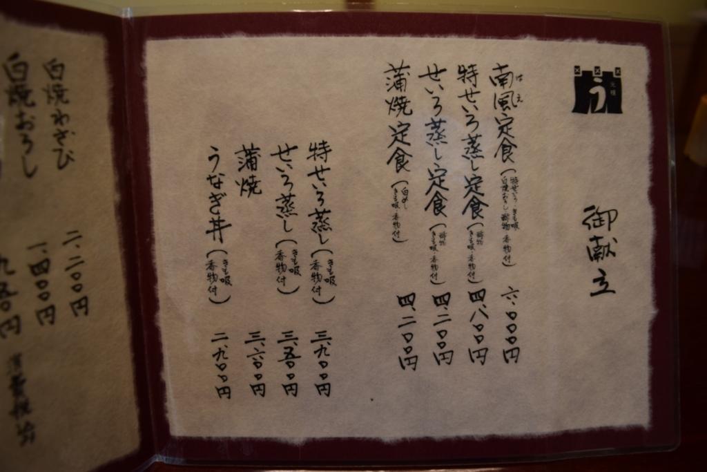 【絶品】創業338年の老舗「元祖本吉屋」の「うなぎのせいろ蒸し」が美味すぎる【福岡柳川】