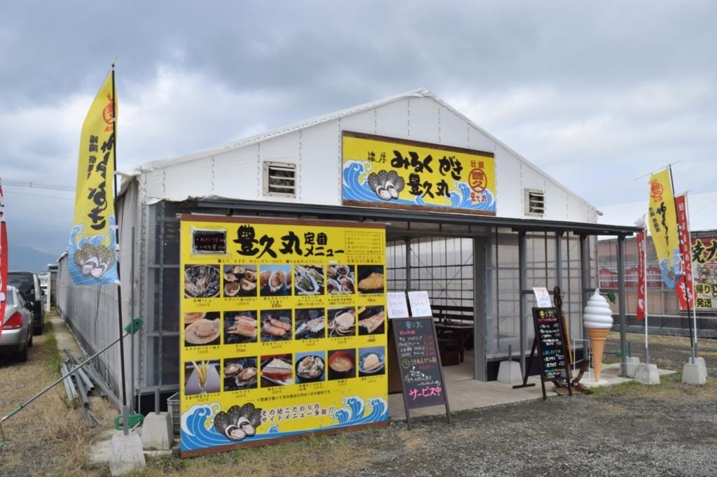 小屋 糸島 かき