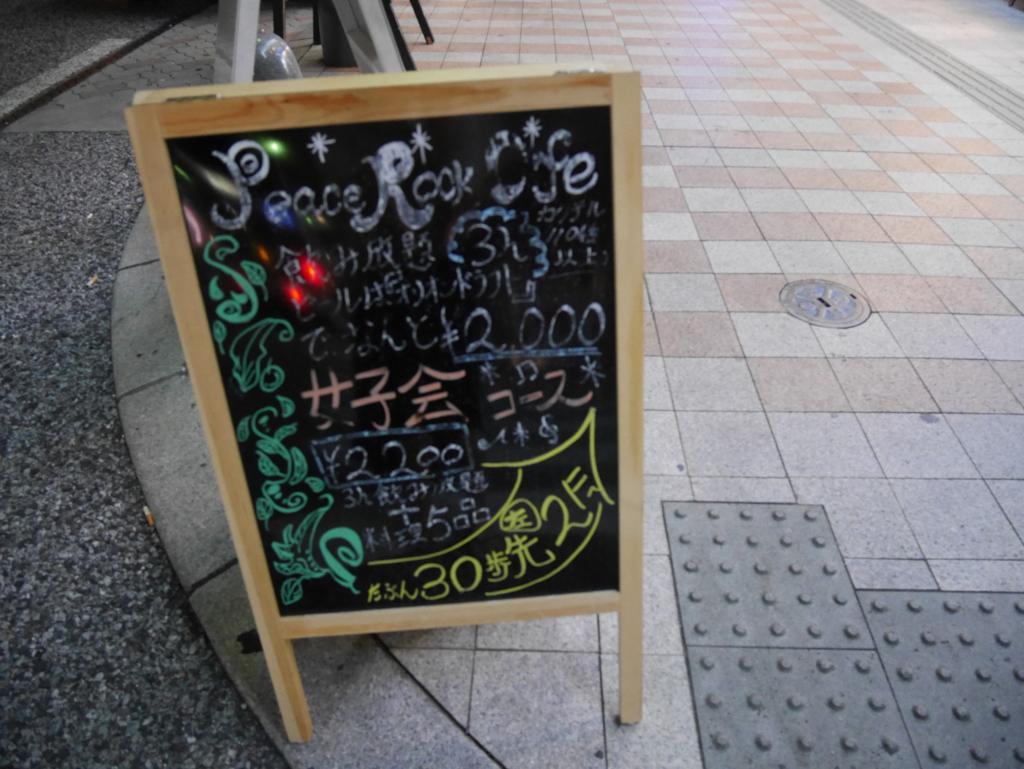 f:id:mesitsu_lc:20151029132859j:plain