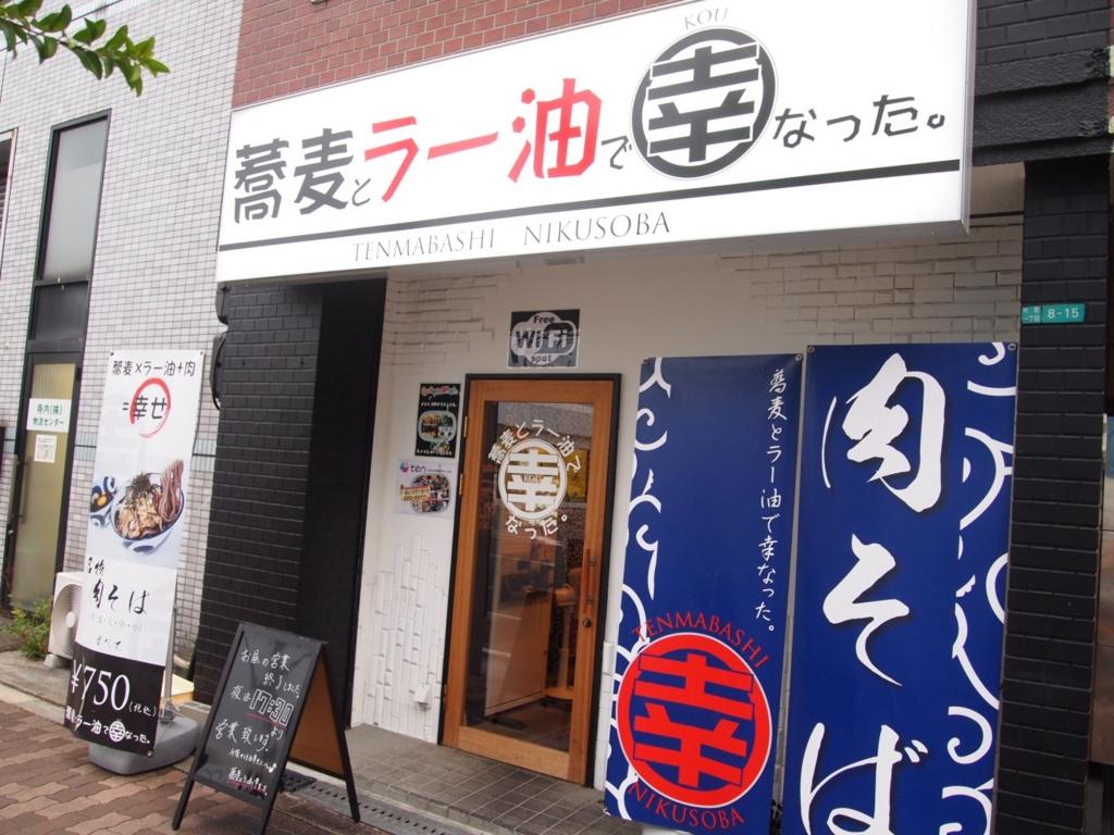 f:id:mesitsu_lc:20160822124357j:plain