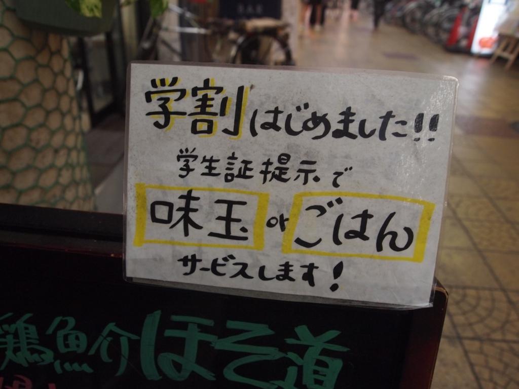 f:id:mesitsu_lc:20160822161633j:plain