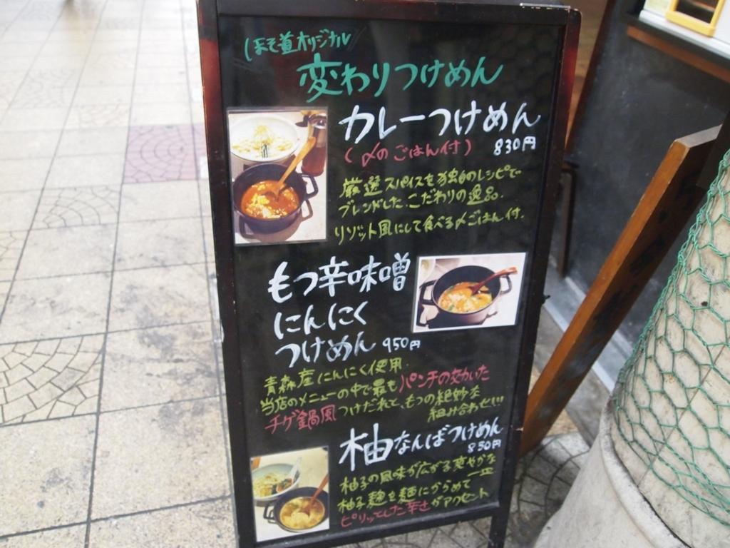 カンスイ不使用のこだわりの麺でいただく「ほそ道」の絶品もつつけめん