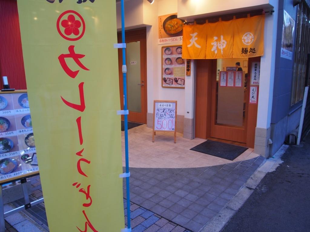 f:id:mesitsu_lc:20160919020327j:plain