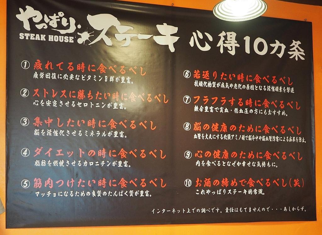 f:id:mesitsu_lc:20161026184256j:plain
