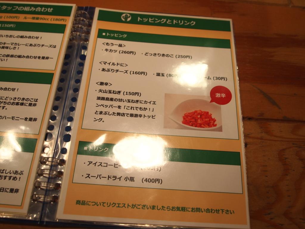 f:id:mesitsu_lc:20161115044243j:plain
