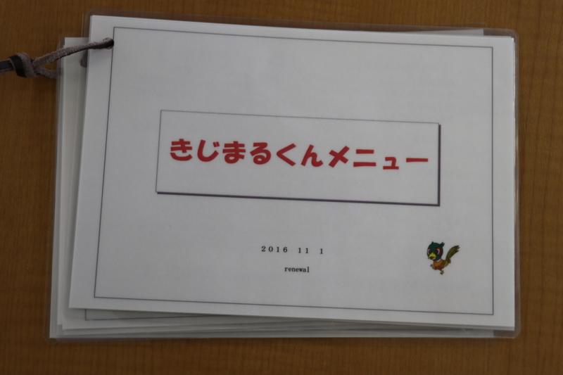 f:id:mesitsu_lc:20161203161458j:plain