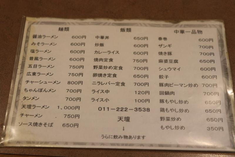 f:id:mesitsu_lc:20170206162258j:plain