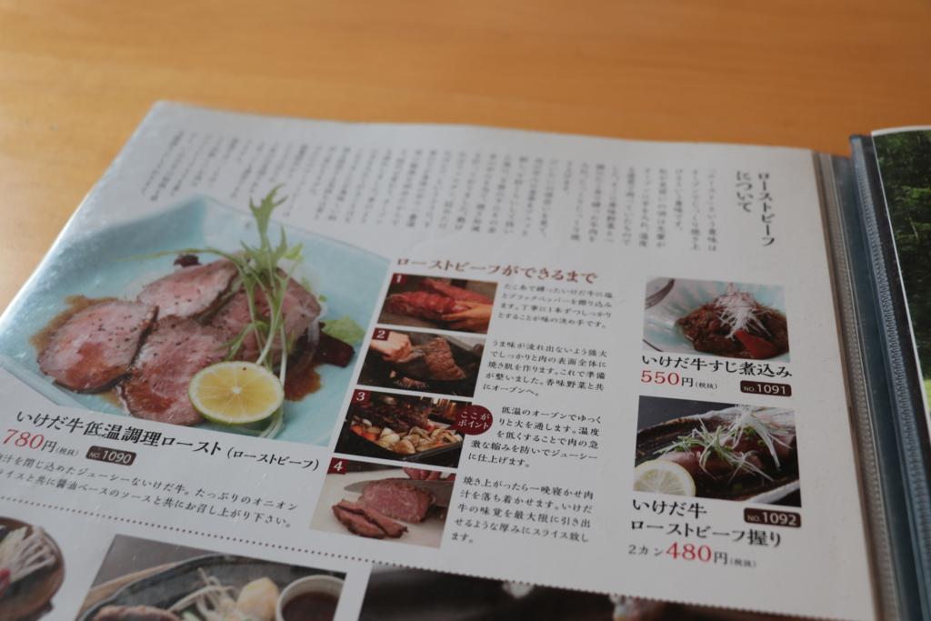 f:id:mesitsu_lc:20170410164650j:plain