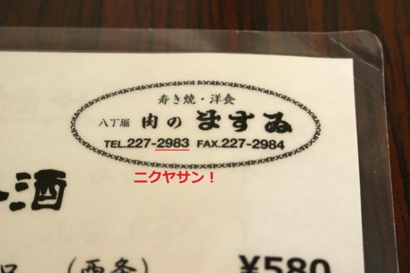 f:id:mesitsu_lc:20170608025613j:plain