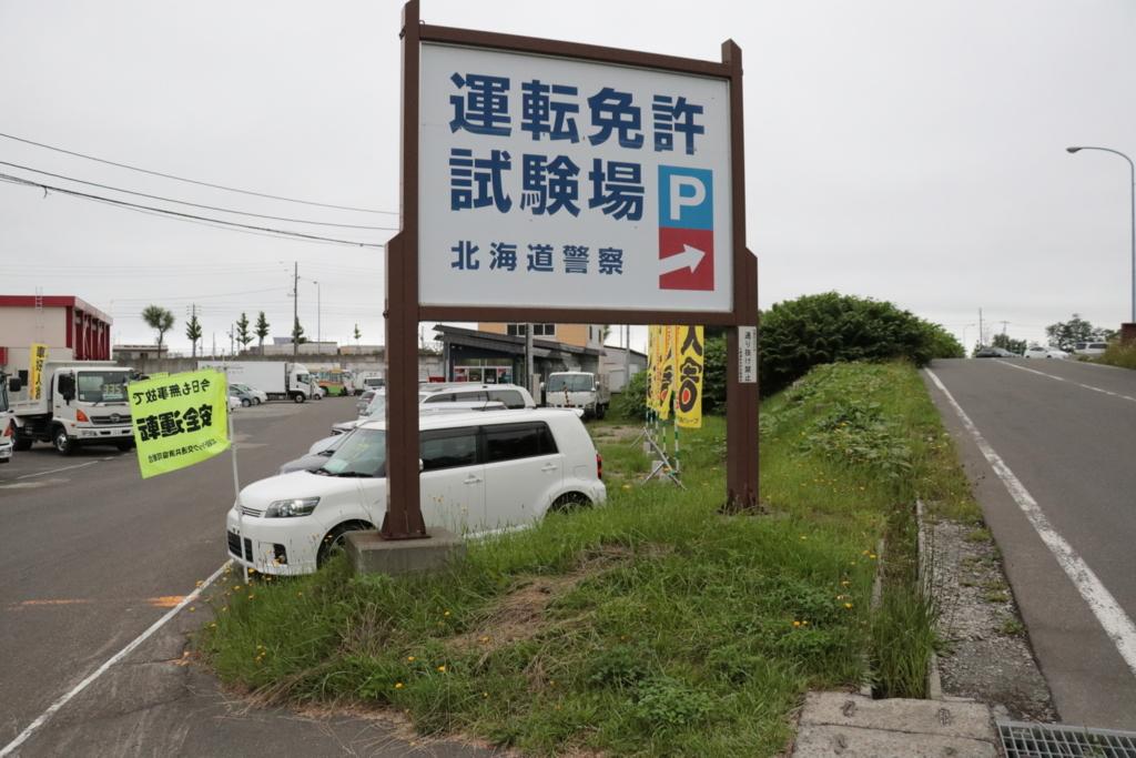 f:id:mesitsu_lc:20170703232655j:plain