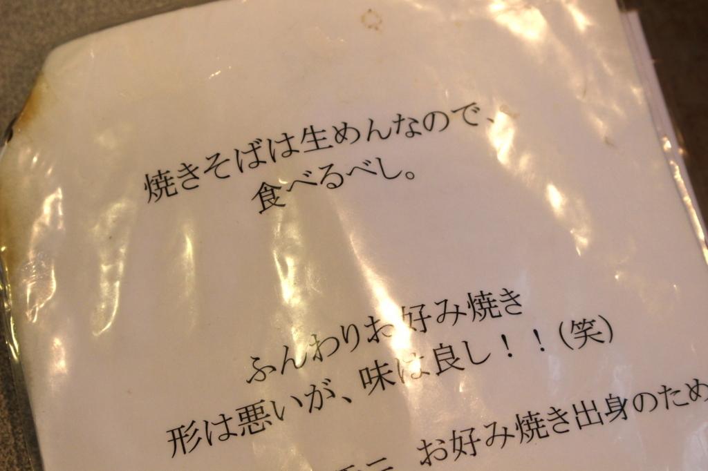 f:id:mesitsu_lc:20170805153657j:plain