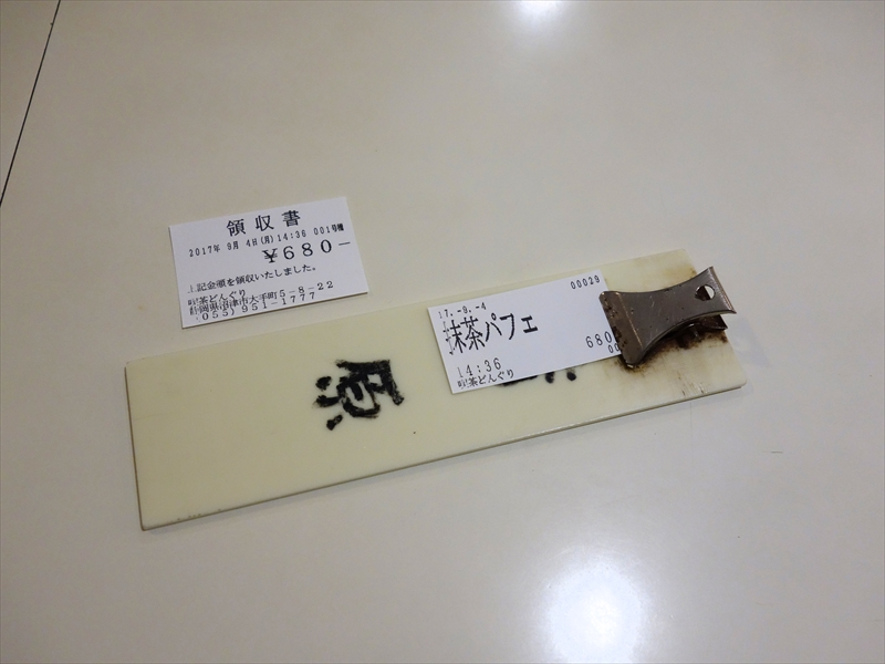 f:id:mesitsu_lc:20170905144324j:plain
