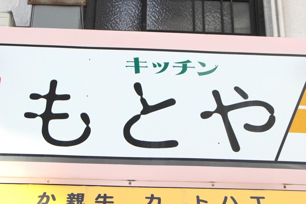 f:id:mesitsu_lc:20171010141623j:plain