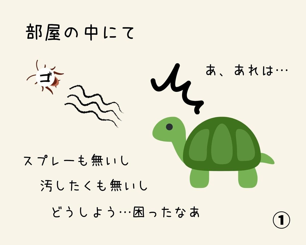 4コマ漫画 カメタ艇VS黒い昆虫①