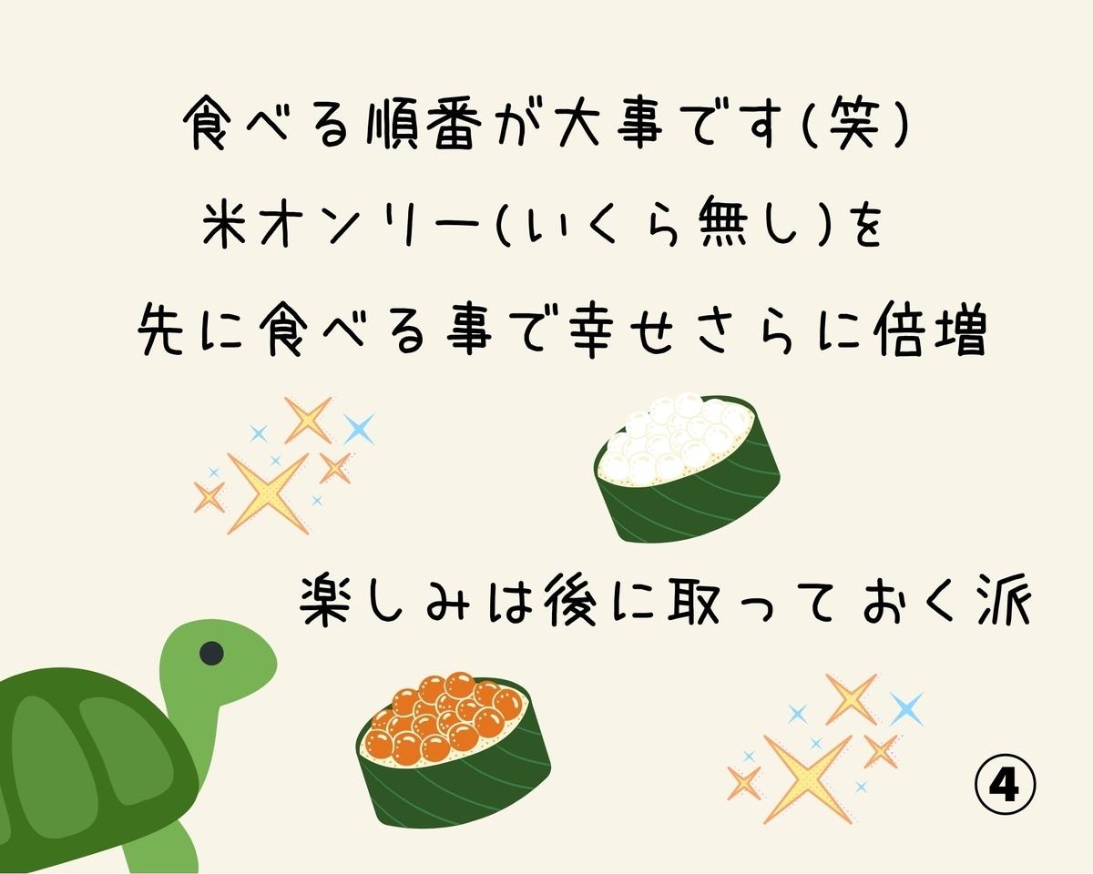 4コマ漫画 食べ方(寿司編)④