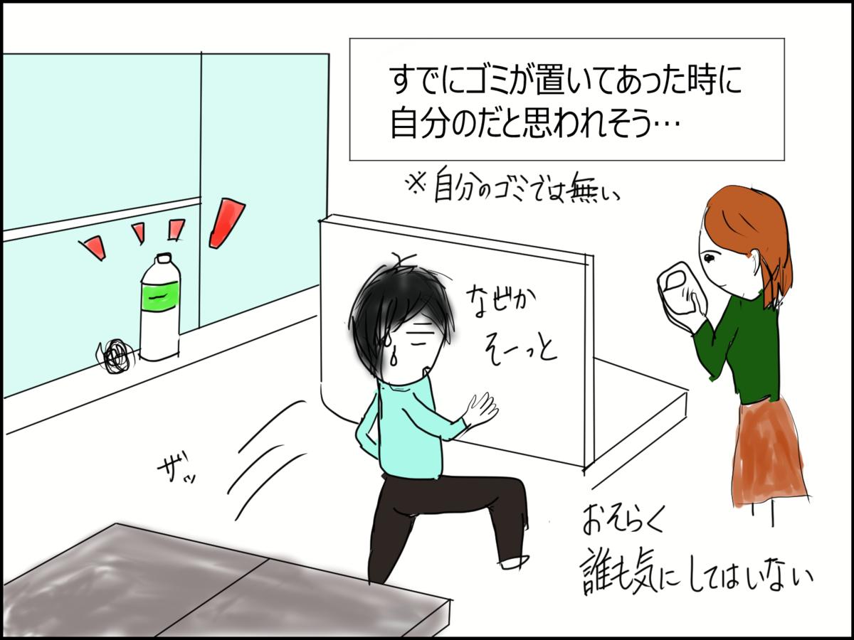 日常漫画 カメタ艇の電車を降りる時~窓際に座った編~①