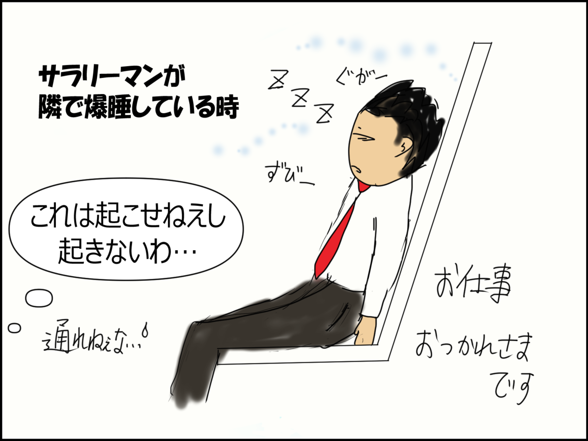 日常漫画 カメタ艇の電車を降りる時~窓際に座った編~②