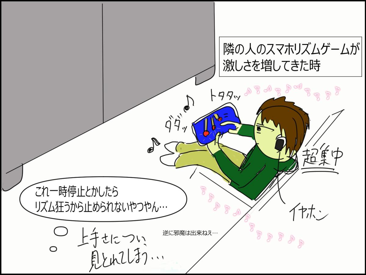 日常漫画 カメタ艇の電車を降りる時~窓際に座った編~③