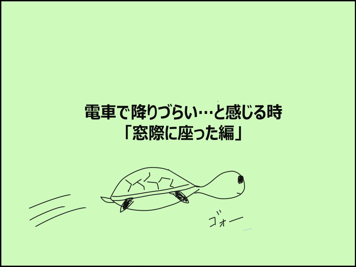 日常漫画 カメタ艇の電車を降りる時~窓際に座った編~