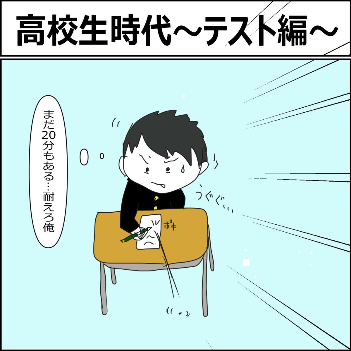 日常漫画 高校生時代~テスト編~