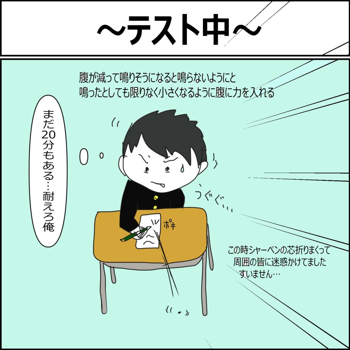日常漫画 高校生時代~テスト編~④