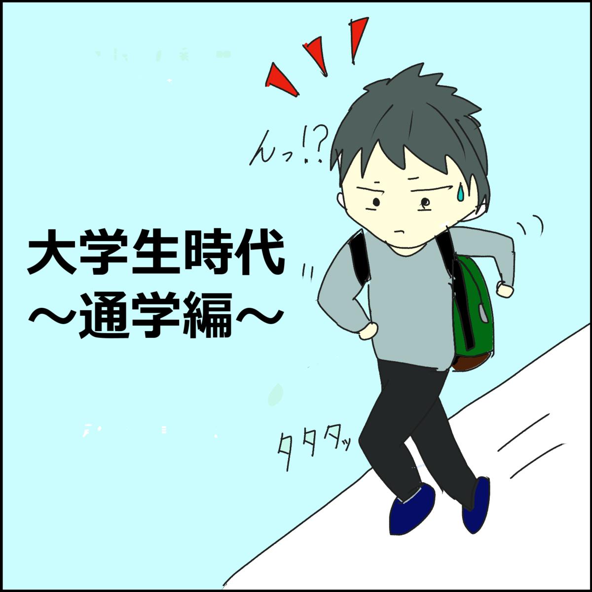 日常漫画 大学生時代~通学編~