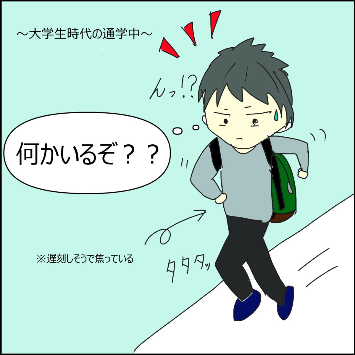 日常漫画 大学生時代~通学編~①