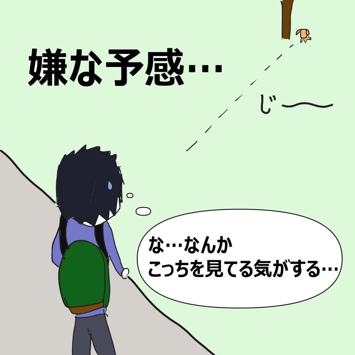 日常漫画 大学生時代~通学編~③