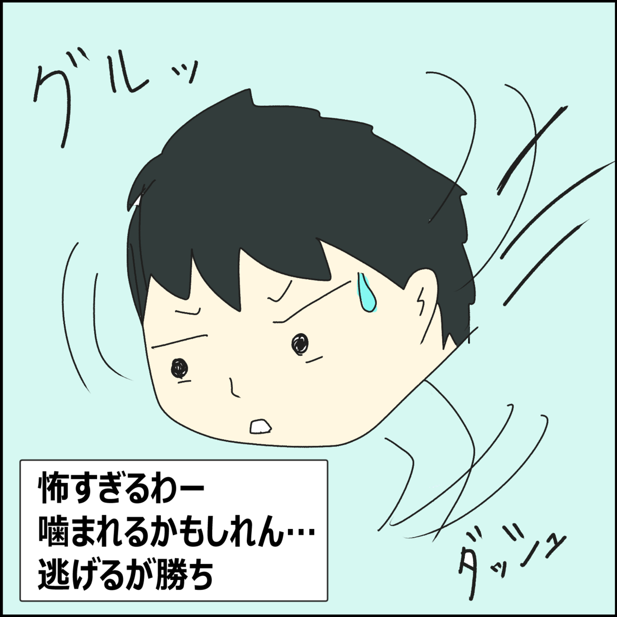日常漫画 大学生時代~通学編~④