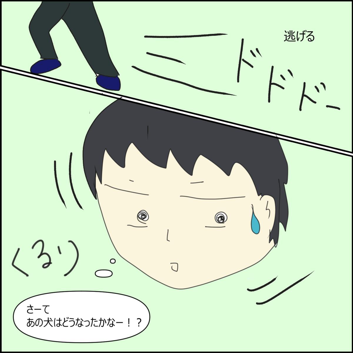 日常漫画 大学生時代~通学編~⑤