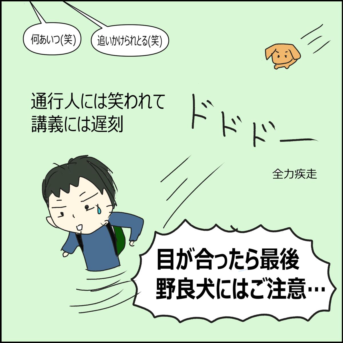 日常漫画 大学生時代~通学編~⑦