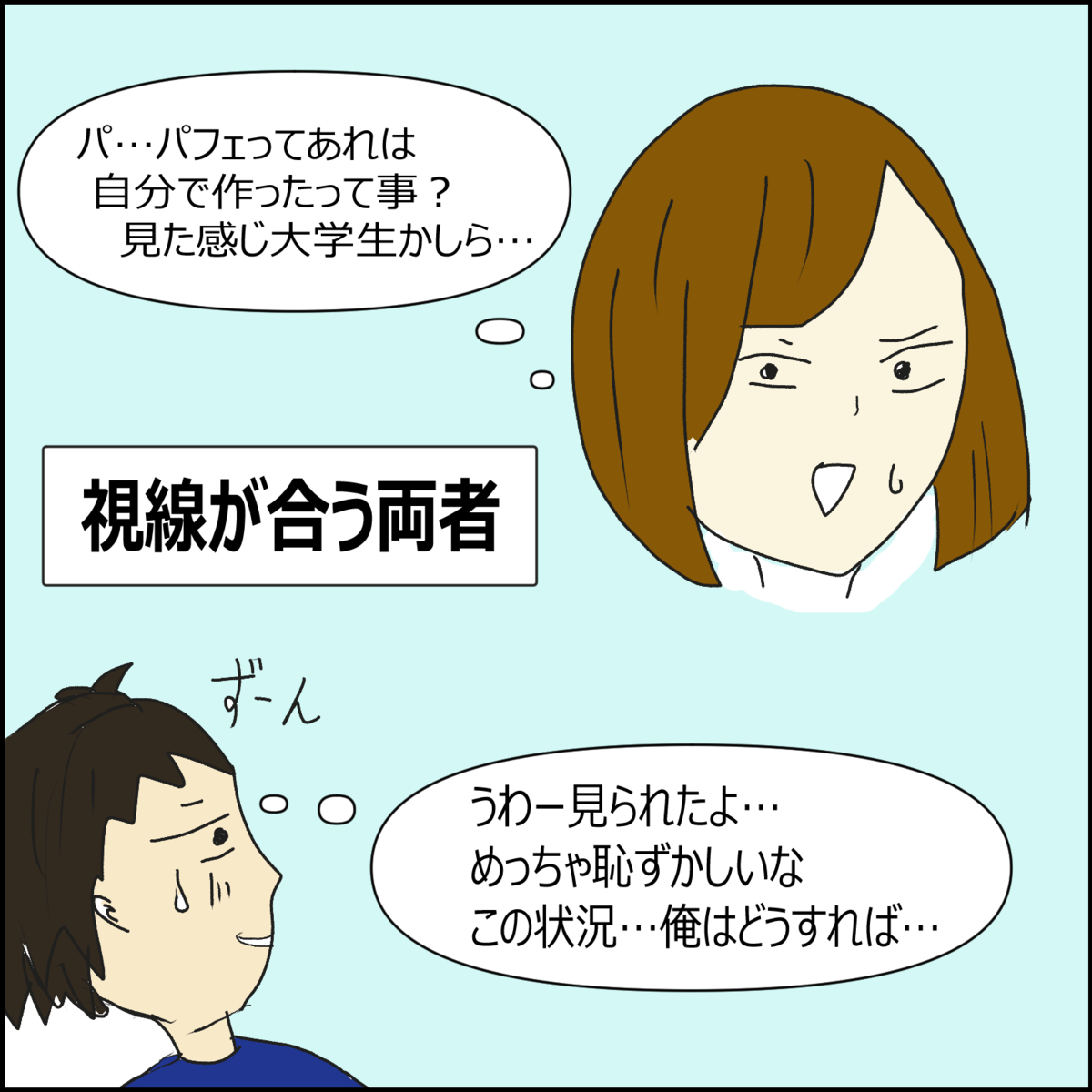 日常漫画 大学生時代~食事編~④