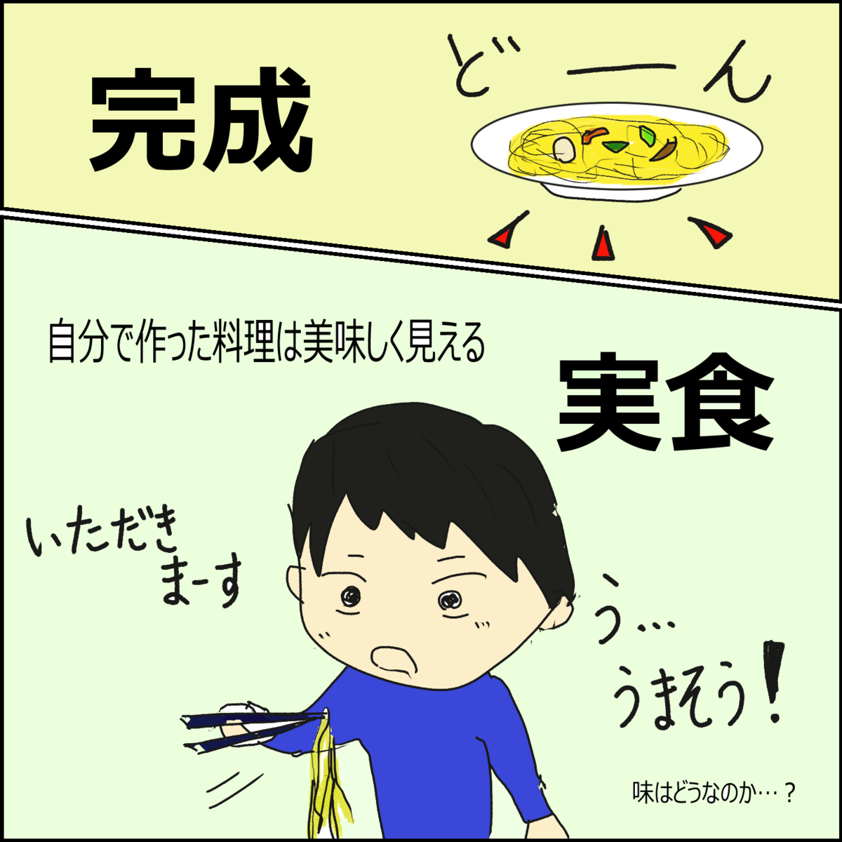 日常漫画 料理の失敗談④