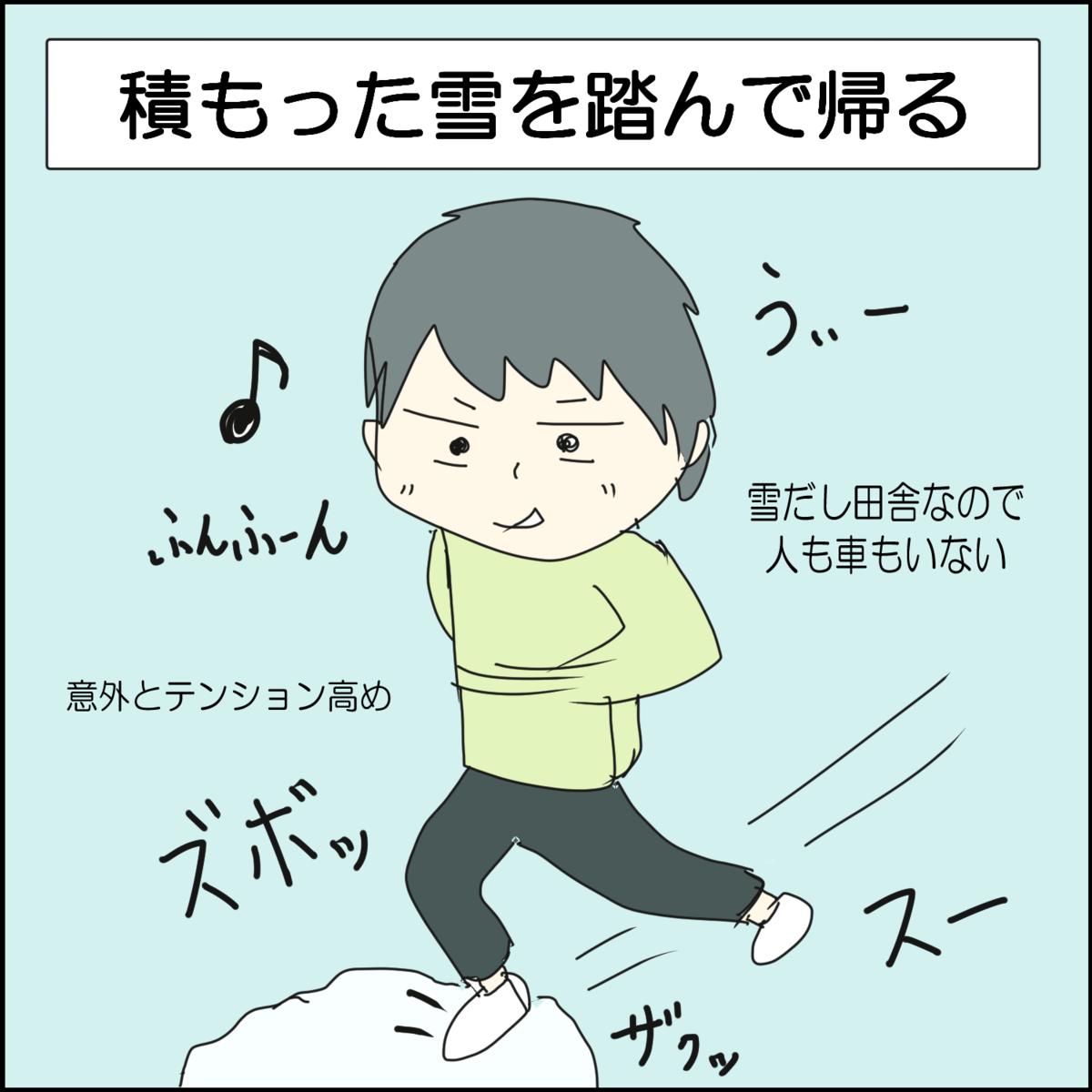 日常漫画 高校生時代~不幸中の幸い~②