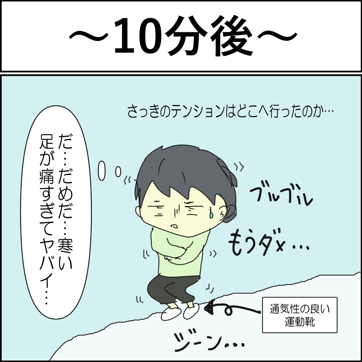 日常漫画 高校生時代~不幸中の幸い~③