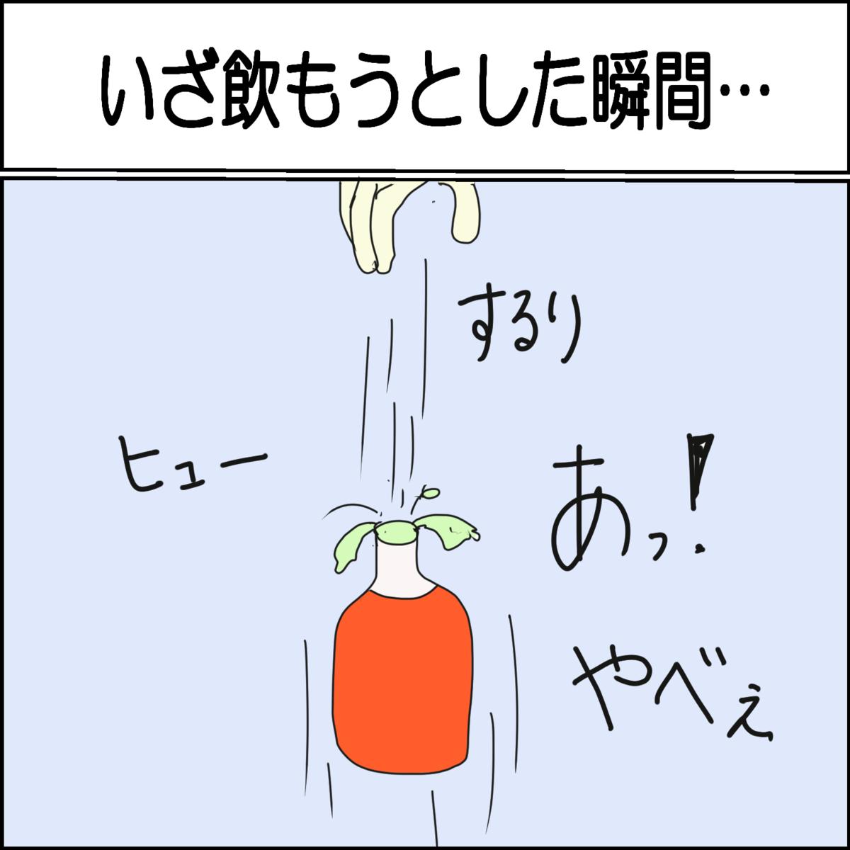 日常漫画 高校生時代~不幸中の幸い~⑤