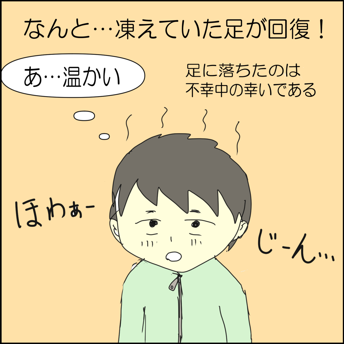 日常漫画 高校生時代~不幸中の幸い~⑦