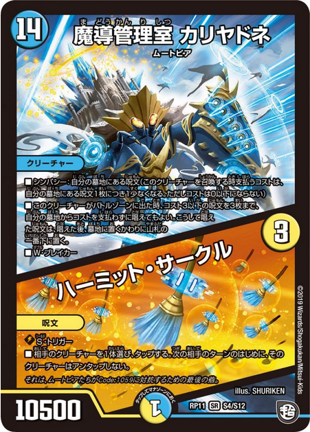 f:id:metagross-armor:20190920001510p:image:w300