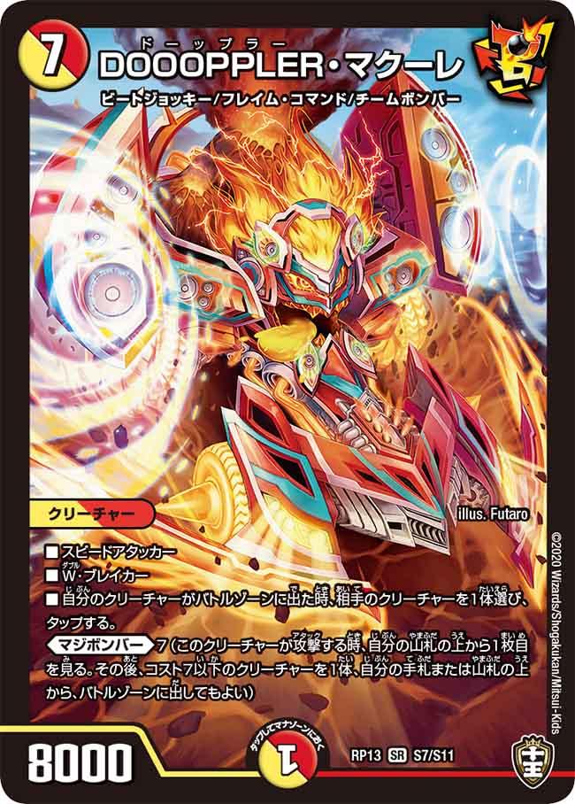 f:id:metagross-armor:20200821215356p:image:w300