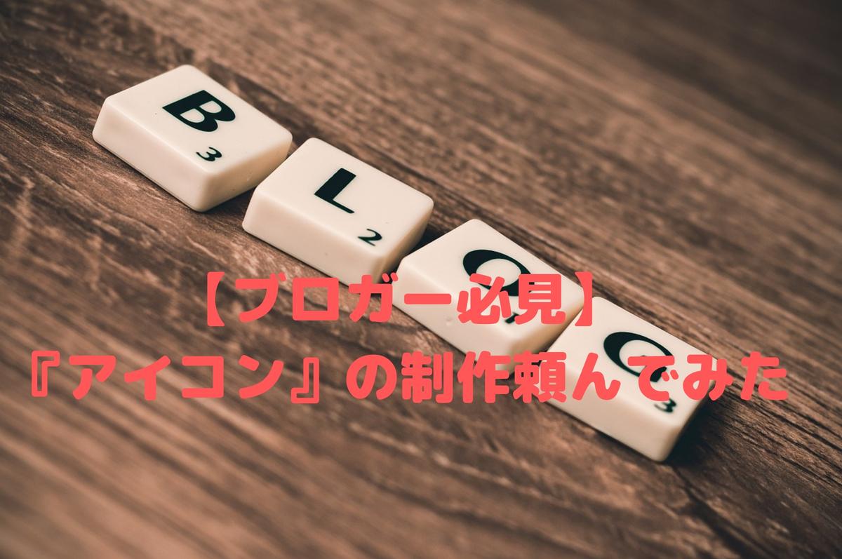 f:id:metahiro8958:20190322213955j:plain