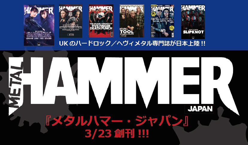 f:id:metalhammer:20200220111843p:plain