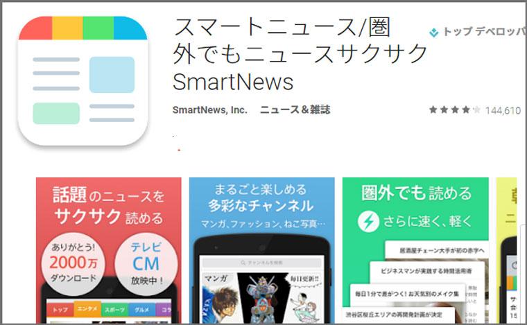 smartnewsスマートニュース